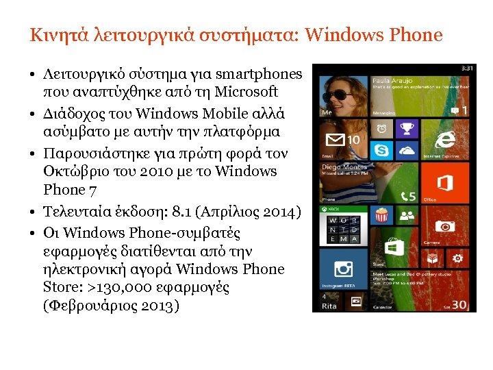 Κινητά λειτουργικά συστήματα: Windows Phone • Λειτουργικό σύστημα για smartphones που αναπτύχθηκε από τη