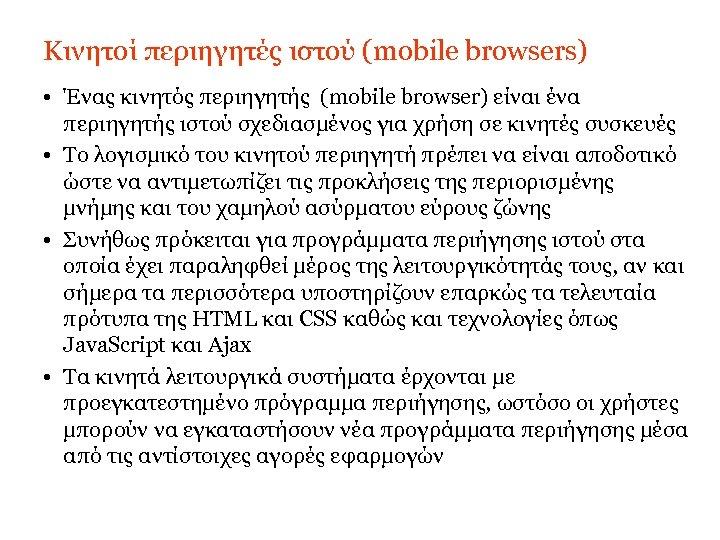 Κινητοί περιηγητές ιστού (mobile browsers) • Ένας κινητός περιηγητής (mobile browser) είναι ένα περιηγητής