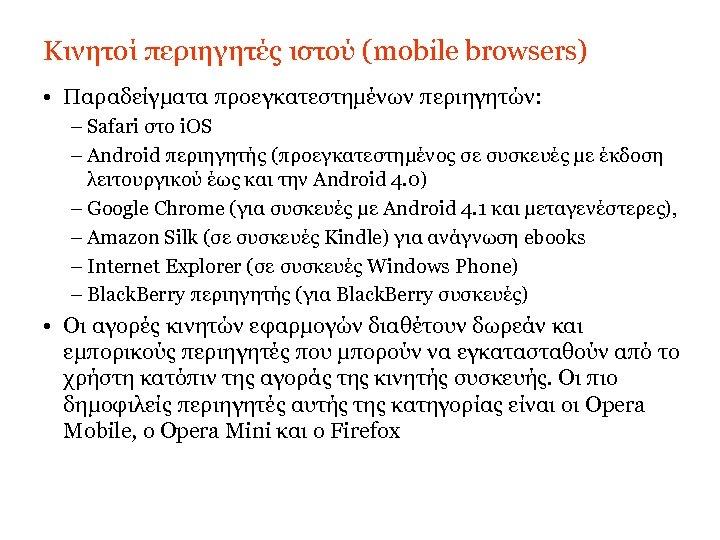 Κινητοί περιηγητές ιστού (mobile browsers) • Παραδείγματα προεγκατεστημένων περιηγητών: – Safari στο i. OS