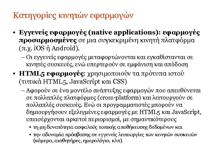Κατηγορίες κινητών εφαρμογών • Εγγενείς εφαρμογές (native applications): εφαρμογές προσαρμοσμένες σε μια συγκεκριμένη κινητή