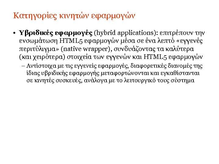 Κατηγορίες κινητών εφαρμογών • Υβριδικές εφαρμογές (hybrid applications): επιτρέπουν την ενσωμάτωση HTML 5 εφαρμογών