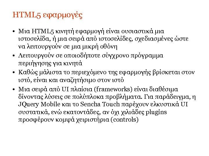 HTML 5 εφαρμογές • Μια HTML 5 κινητή εφαρμογή είναι ουσιαστικά μια ιστοσελίδα, ή