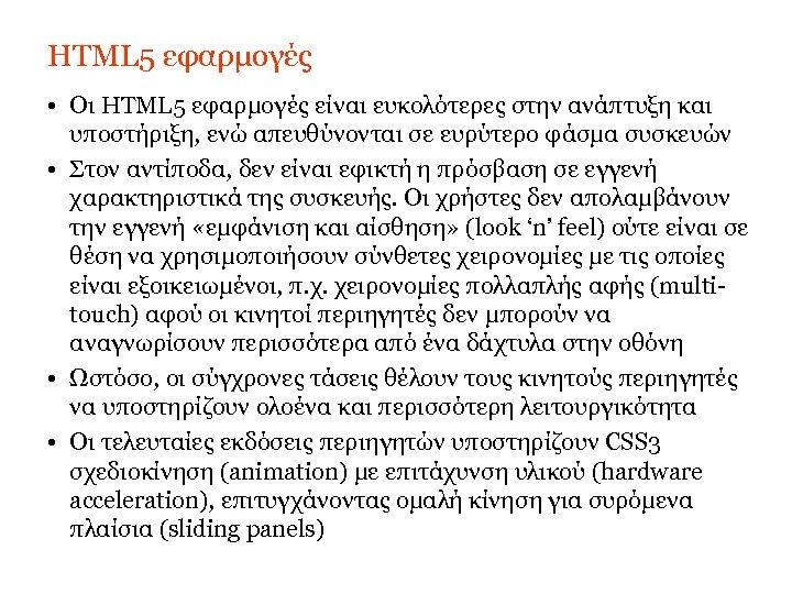 HTML 5 εφαρμογές • Οι HTML 5 εφαρμογές είναι ευκολότερες στην ανάπτυξη και υποστήριξη,