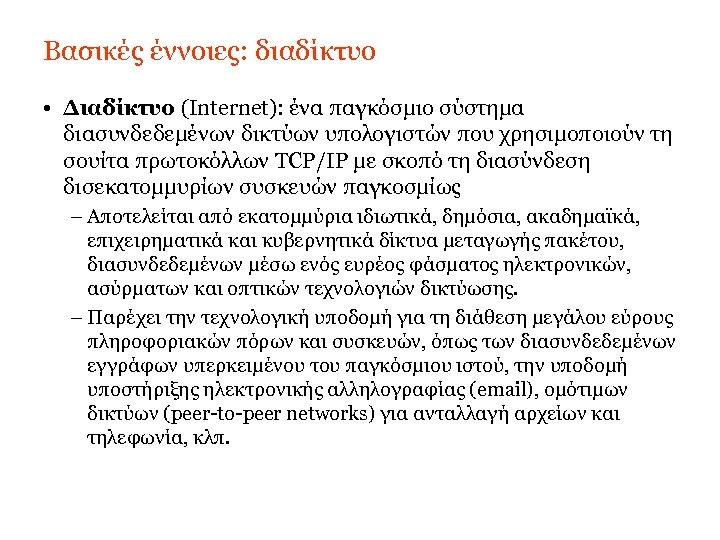 Βασικές έννοιες: διαδίκτυο • Διαδίκτυο (Internet): ένα παγκόσμιο σύστημα διασυνδεδεμένων δικτύων υπολογιστών που χρησιμοποιούν