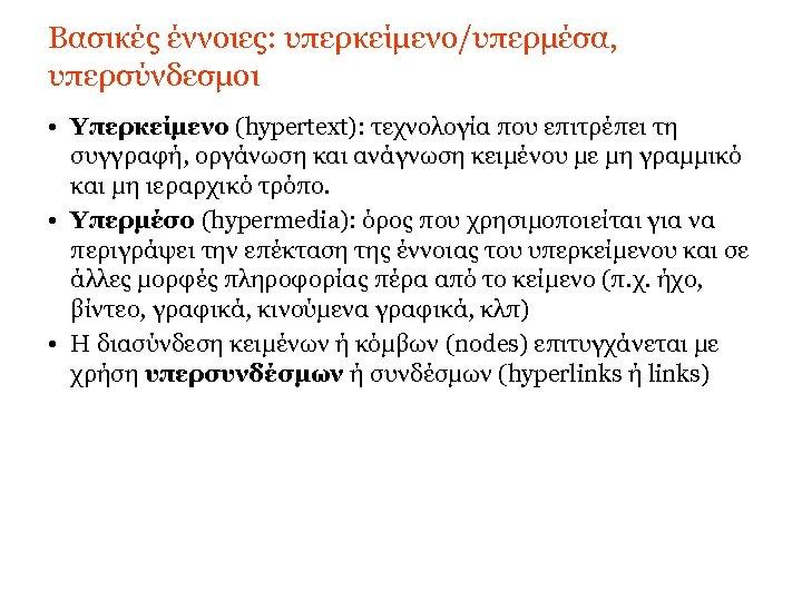Βασικές έννοιες: υπερκείμενο/υπερμέσα, υπερσύνδεσμοι • Υπερκείμενο (hypertext): τεχνολογία που επιτρέπει τη συγγραφή, οργάνωση και