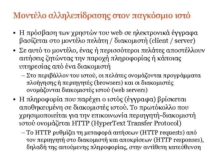 Μοντέλο αλληλεπίδρασης στον παγκόσμιο ιστό • Η πρόσβαση των χρηστών του web σε ηλεκτρονικά
