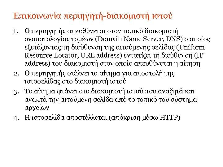 Επικοινωνία περιηγητή-διακομιστή ιστού 1. Ο περιηγητής απευθύνεται στον τοπικό διακομιστή ονοματολογίας τομέων (Domain Name