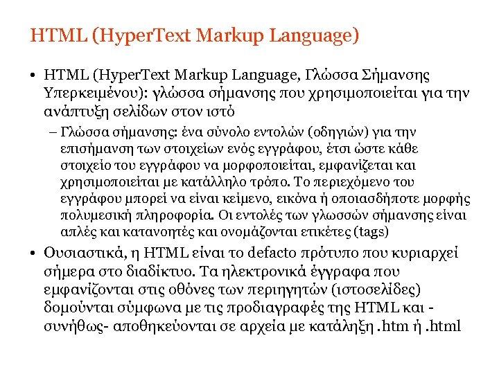 HTML (Hyper. Text Markup Language) • HTML (Hyper. Text Markup Language, Γλώσσα Σήμανσης Υπερκειμένου):