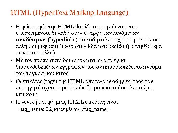 HTML (Hyper. Text Markup Language) • Η φιλοσοφία της HTML βασίζεται στην έννοια του