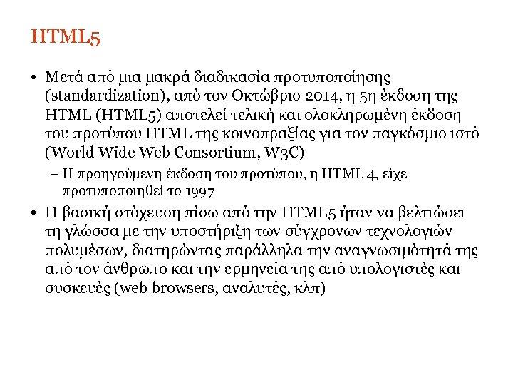 HTML 5 • Μετά από μια μακρά διαδικασία προτυποποίησης (standardization), από τον Οκτώβριο 2014,