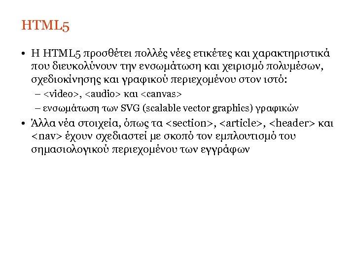 HTML 5 • H HTML 5 προσθέτει πολλές νέες ετικέτες και χαρακτηριστικά που διευκολύνουν