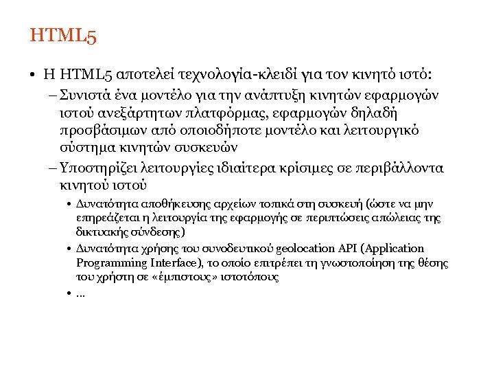 HTML 5 • Η HTML 5 αποτελεί τεχνολογία-κλειδί για τον κινητό ιστό: – Συνιστά