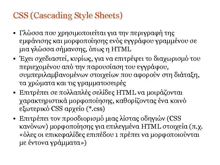 CSS (Cascading Style Sheets) • Γλώσσα που χρησιμοποιείται για την περιγραφή της εμφάνισης και