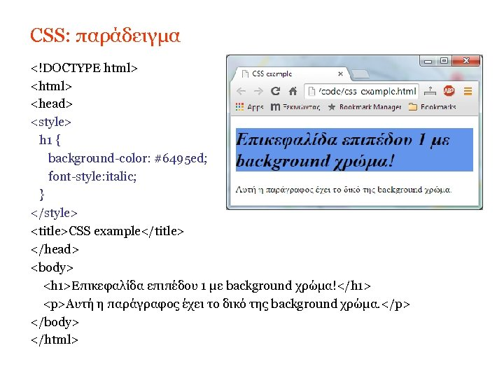 CSS: παράδειγμα <!DOCTYPE html> <head> <style> h 1 { background-color: #6495 ed; font-style: italic;