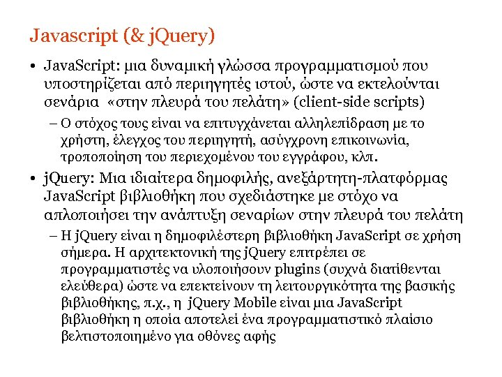 Javascript (& j. Query) • Java. Script: μια δυναμική γλώσσα προγραμματισμού που υποστηρίζεται από