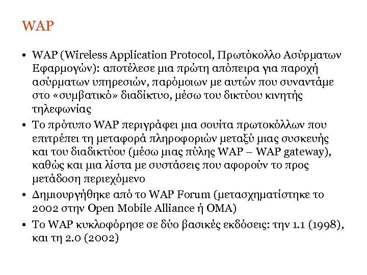 WAP • WAP (Wireless Application Protocol, Πρωτόκολλο Ασύρματων Εφαρμογών): αποτέλεσε μια πρώτη απόπειρα για