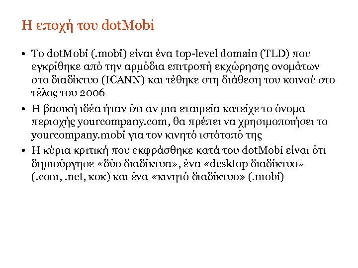 Η εποχή του dot. Mobi • To dot. Mobi (. mobi) είναι ένα top-level