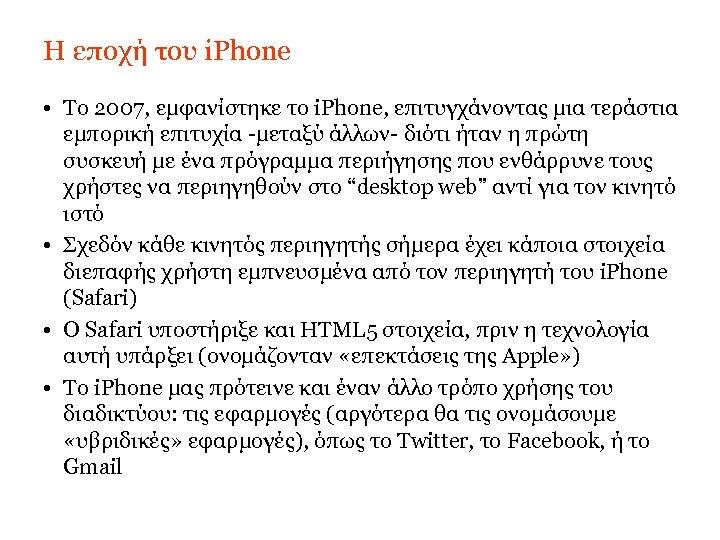 Η εποχή του i. Phone • Το 2007, εμφανίστηκε το i. Phone, επιτυγχάνοντας μια