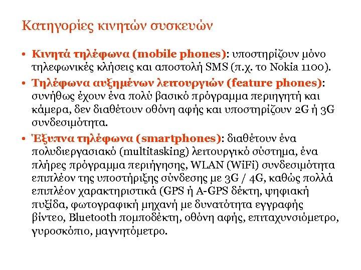 Κατηγορίες κινητών συσκευών • Κινητά τηλέφωνα (mobile phones): υποστηρίζουν μόνο τηλεφωνικές κλήσεις και αποστολή