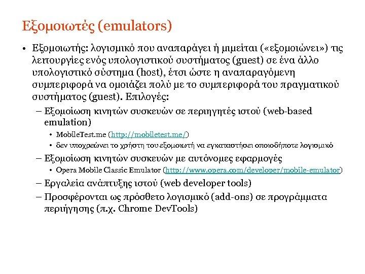 Εξομοιωτές (emulators) • Εξομοιωτής: λογισμικό που αναπαράγει ή μιμείται ( «εξομοιώνει» ) τις λειτουργίες