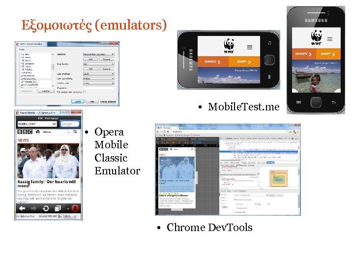 Εξομοιωτές (emulators) • Mobile. Test. me • Opera Mobile Classic Emulator • Chrome Dev.