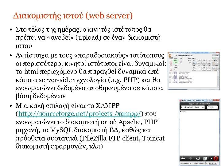 Διακομιστής ιστού (web server) • Στο τέλος της ημέρας, ο κινητός ιστότοπος θα πρέπει