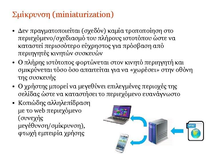 Σμίκρυνση (miniaturization) • Δεν πραγματοποιείται (σχεδόν) καμία τροποποίηση στο περιεχόμενο/σχεδιασμό του πλήρους ιστοτόπου ώστε