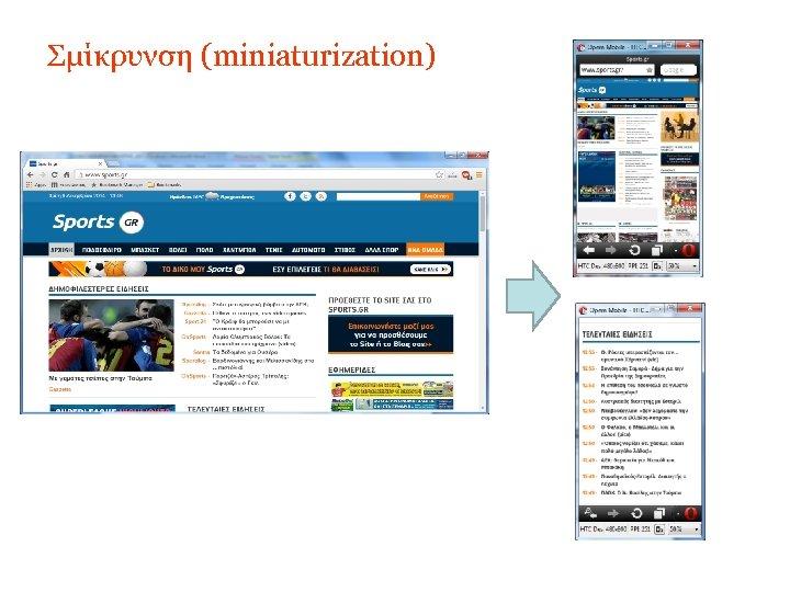Σμίκρυνση (miniaturization)