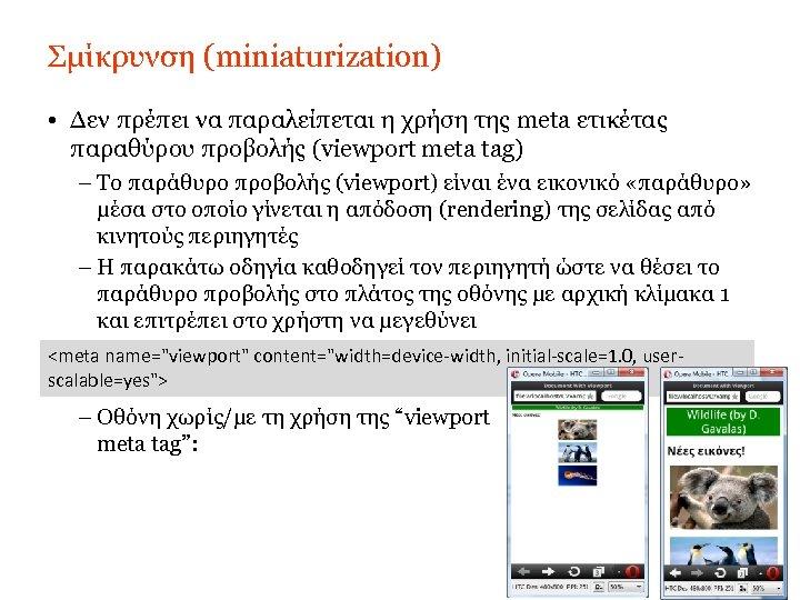 Σμίκρυνση (miniaturization) • Δεν πρέπει να παραλείπεται η χρήση της meta ετικέτας παραθύρου προβολής