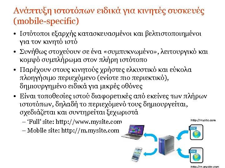 Ανάπτυξη ιστοτόπων ειδικά για κινητές συσκευές (mobile-specific) • Ιστότοποι εξαρχής κατασκευασμένοι και βελτιστοποιημένοι για