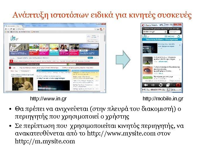 Ανάπτυξη ιστοτόπων ειδικά για κινητές συσκευές http: //www. in. gr http: //mobile. in. gr