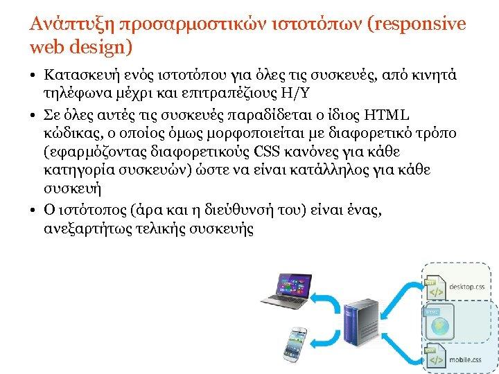 Ανάπτυξη προσαρμοστικών ιστοτόπων (responsive web design) • Κατασκευή ενός ιστοτόπου για όλες τις συσκευές,