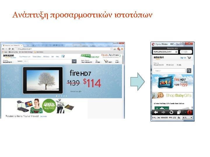 Ανάπτυξη προσαρμοστικών ιστοτόπων