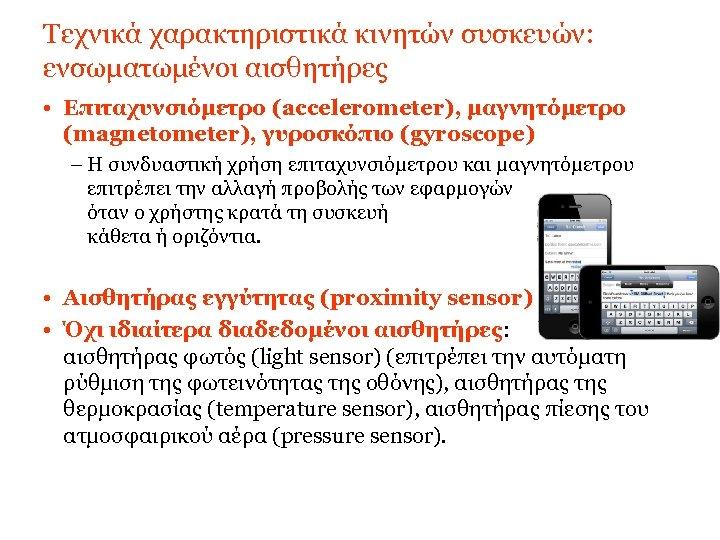 Τεχνικά χαρακτηριστικά κινητών συσκευών: ενσωματωμένοι αισθητήρες • Επιταχυνσιόμετρο (accelerometer), μαγνητόμετρο (magnetometer), γυροσκόπιο (gyroscope) –