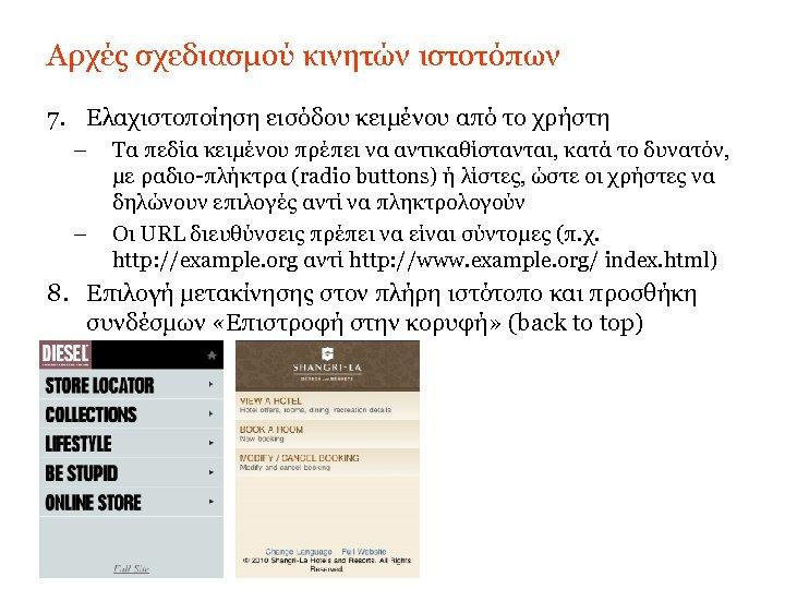 Αρχές σχεδιασμού κινητών ιστοτόπων 7. Ελαχιστοποίηση εισόδου κειμένου από το χρήστη – – Τα