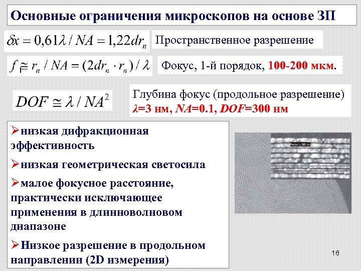 Основные ограничения микроскопов на основе ЗП Пространственное разрешение Фокус, 1 -й порядок, 100 -200