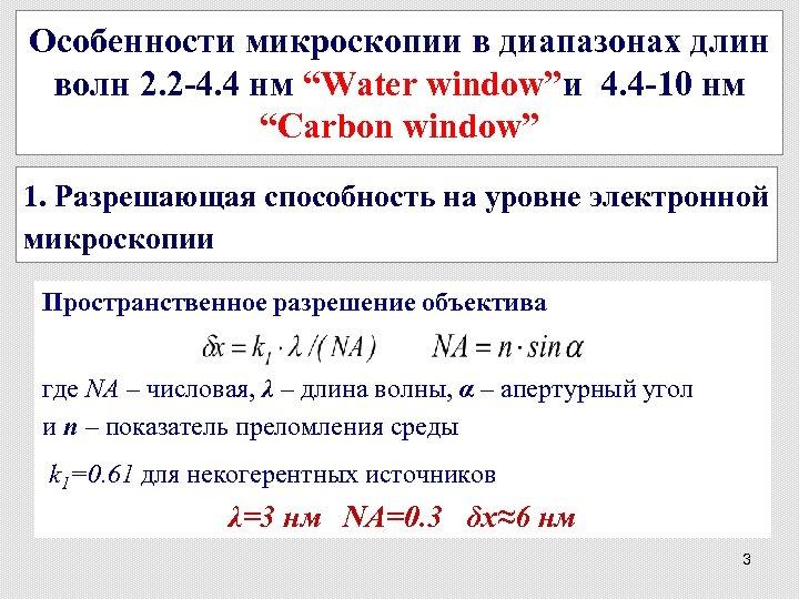 """Особенности микроскопии в диапазонах длин волн 2. 2 -4. 4 нм """"Water window""""и 4."""