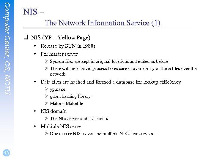 Computer Center, CS, NCTU NIS – The Network Information Service (1) q NIS (YP
