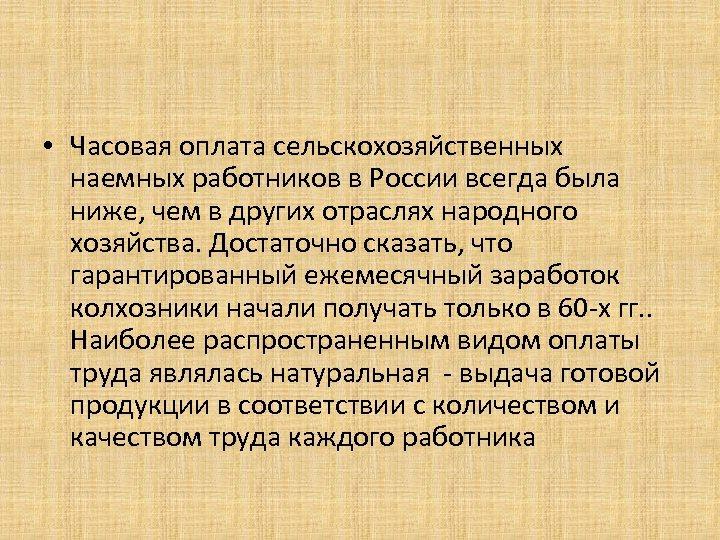 • Часовая оплата сельскохозяйственных наемных работников в России всегда была ниже, чем в