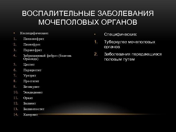 ВОСПАЛИТЕЛЬНЫЕ ЗАБОЛЕВАНИЯ МОЧЕПОЛОВЫХ ОРГАНОВ • Неспецифические: 1. Пиелонефрит 2. Пионефроз 3. Паранефрит 4. Забрюшинный