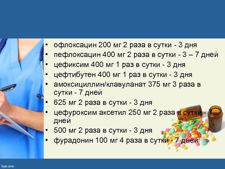 • • • офлоксацин 200 мг 2 раза в сутки - 3 дня