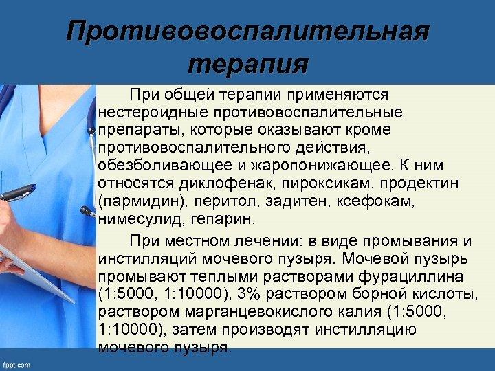 Противовоспалительная терапия При общей терапии применяются нестероидные противовоспалительные препараты, которые оказывают кроме противовоспалительного действия,