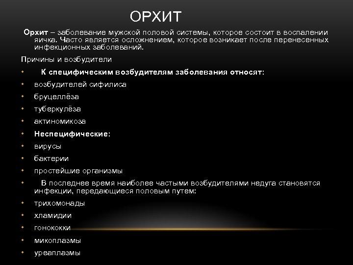 ОРХИТ Орхит – заболевание мужской половой системы, которое состоит в воспалении яичка. Часто является