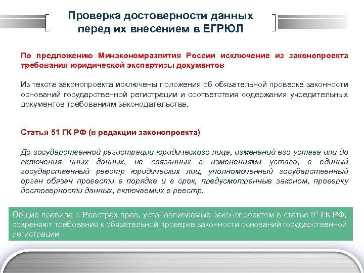 Проверка достоверности данных перед их внесением в ЕГРЮЛ По предложению Минэкономразвития России исключение из