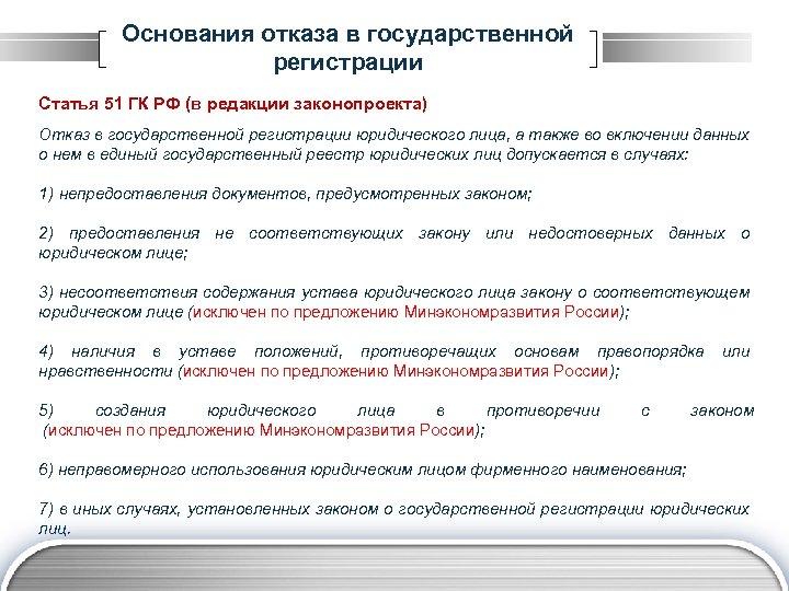Основания отказа в государственной регистрации Статья 51 ГК РФ (в редакции законопроекта) Отказ в
