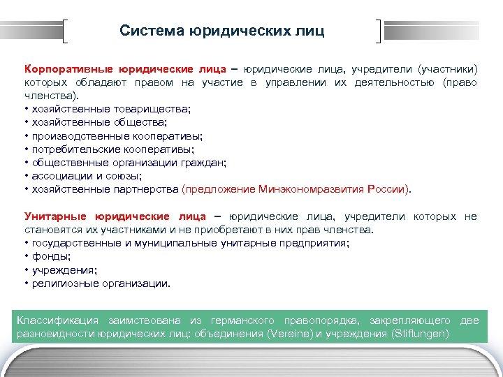 Система юридических лиц Корпоративные юридические лица, учредители (участники) которых обладают правом на участие в