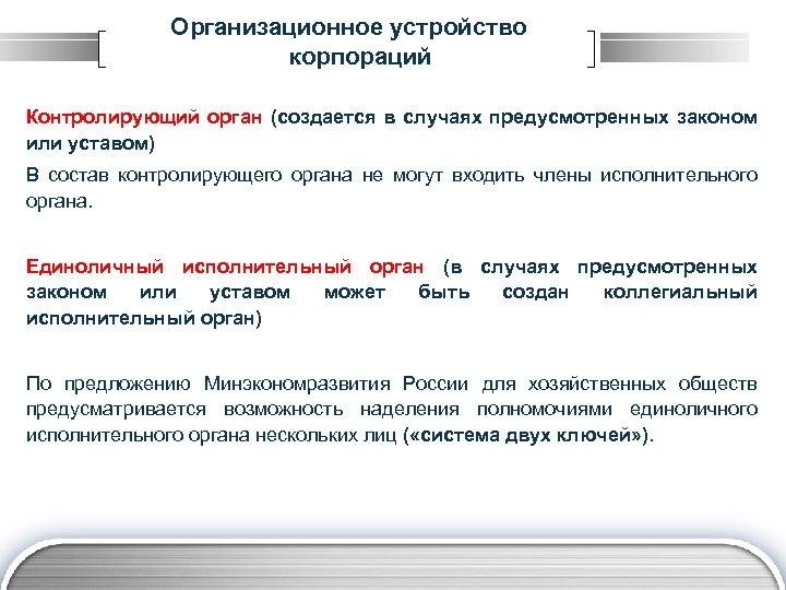 Организационное устройство корпораций Контролирующий орган (создается в случаях предусмотренных законом или уставом) В состав