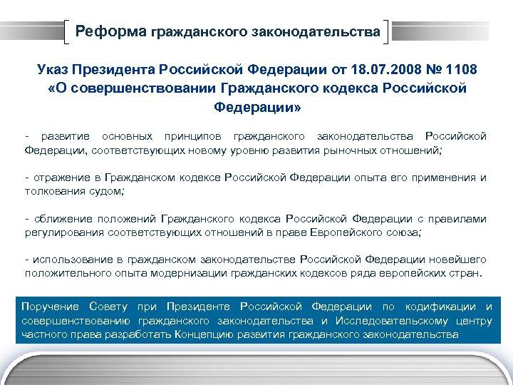 Реформа гражданского законодательства Указ Президента Российской Федерации от 18. 07. 2008 № 1108 «О