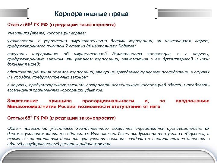 Корпоративные права Статья 652 ГК РФ (в редакции законопроекта) Участники (члены) корпорации вправе: участвовать