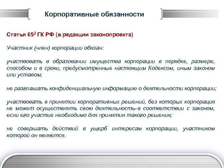 Корпоративные обязанности Статья 652 ГК РФ (в редакции законопроекта) Участник (член) корпорации обязан: участвовать